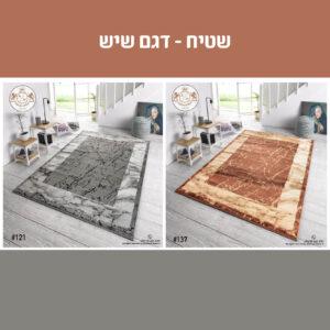 שטיח דגם שיש