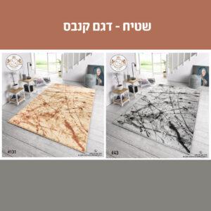 שטיח – דגם קנבס