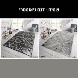 שטיח – דגם גיאומטרי