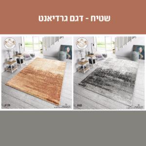 שטיח דגם גרדיאנט