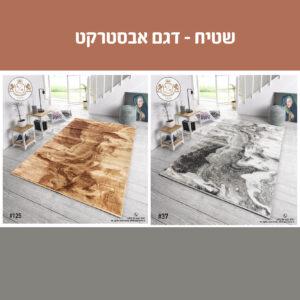 שטיח דגם אבסטרקט