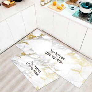 שטיח מטבח – דגם אמא