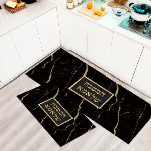 שטיח מטבח – דגם המטבח של אמא